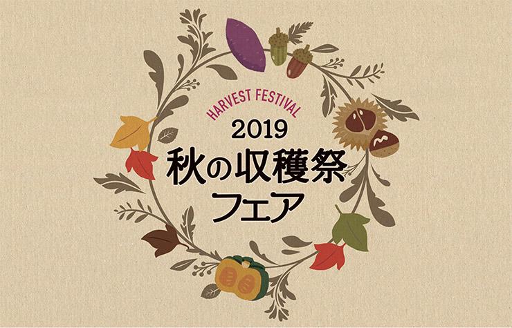 ルフラン[秋の収穫祭フェア]