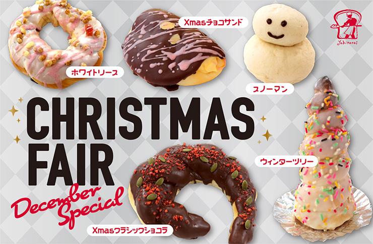 ヤキタテイ[クリスマスフェア]のお知らせ