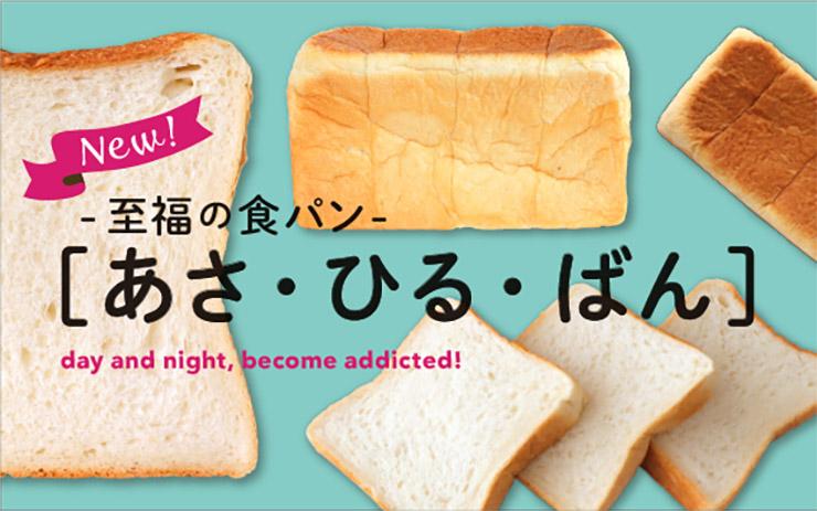 至福の食パン[あさ・ひる・ばん]新発売のお知らせ