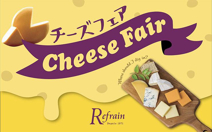 ルフラン[チーズフェア]開催中