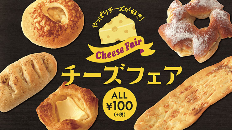 ヤキタテイ[チーズフェア]のお知らせ