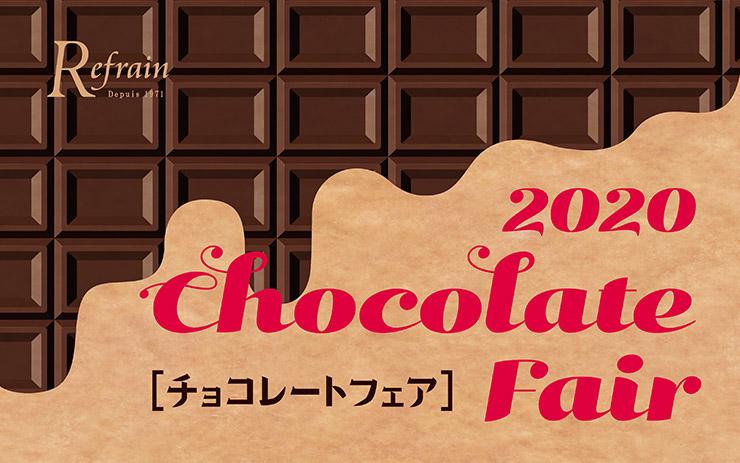 ルフラン[チョコレートフェア]開催中