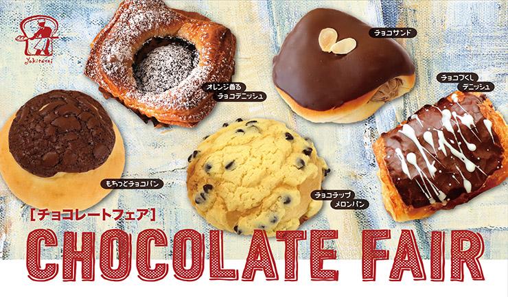 ヤキタテイ[チョコレートフェア]のお知らせ